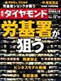 週刊ダイヤモンド 2016年 12/17 号 [雑誌] (労基署が狙う)