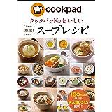 クックパッドのおいしい厳選! スープレシピ