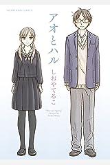 アオとハル (ヤングキングコミックス) Kindle版