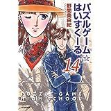 パズルゲーム☆はいすくーる 14 (白泉社文庫)