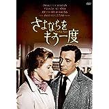 さよならをもう一度(スペシャル・プライス) [DVD]
