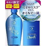 洗顔専科 オールクリアオイル くすみチェックシート付き 230ml