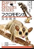フクロモモンガ完全飼育:飼育管理の基本、生態、接し方、病気がよくわかる (PERFECT PET OWNER'S GUIDES)