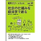 社会の仕組みを経済学で創る 経済セミナーe-Book
