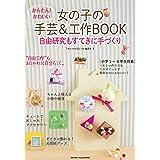 かんたん! かわいい 女の子の手芸&工作BOOK 自由工作もすてきに手づくり (まなぶっく)