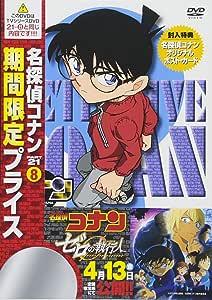 名探偵コナン PART21 Vol.8 スペシャルプライス盤 [DVD]