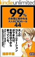 99%の女性に好かれる大人のモテルール44 (スマートブックス)