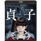 貞子 [Blu-ray]