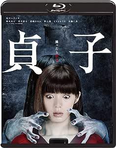 貞子 (特製ブックレット・ブロマイド3点セット付) [Blu-ray]