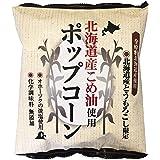深川油脂工業 北海道産こめ油使用ポップコーン 60g ×12袋