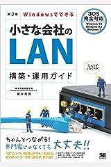 Windowsでできる小さな会社のLAN構築・運用ガイド 第3版 Kindle版
