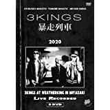 3KINGS (鮎川誠、友部正人、三宅伸治)暴走列車 [DVD]