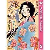 アシガール 5 (マーガレットコミックスDIGITAL)