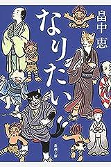 なりたい(新潮文庫)【しゃばけシリーズ第14弾】 Kindle版