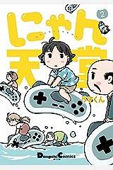 にゃん天堂(2) (電撃コミックスEX) Kindle版