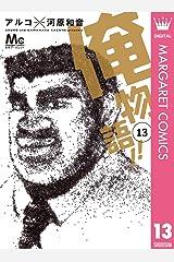 俺物語!! 13 (マーガレットコミックスDIGITAL) Kindle版
