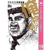 俺物語!! 13 (マーガレットコミックスDIGITAL)