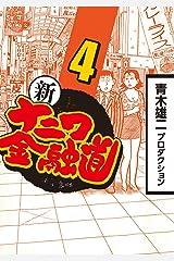 新ナニワ金融道 4 Kindle版
