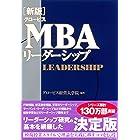 【新版】グロービスMBAリーダーシップ