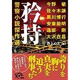 矜持(きょうじ)警察小説傑作選 (PHP文芸文庫)