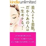 美人よりも美肌。だからあの人は一生モテる。: この本を読み終えたとき、一生美肌でいられる正しい知識と方法を習得しています。