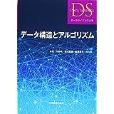 データ構造とアルゴリズム (データサイエンス大系)