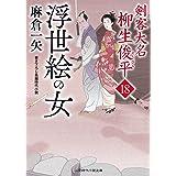浮世絵の女 剣客大名 柳生俊平18 (二見時代小説文庫 あ 2-22)