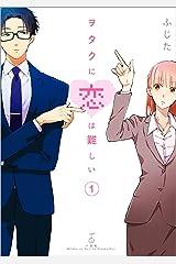 ヲタクに恋は難しい: 1 (comic POOL) Kindle版