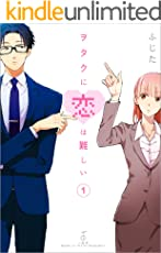 ヲタクに恋は難しい: 1 (comic POOL)