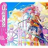 【Amazon.co.jp限定】冒険のVLOG (CHiCO with HoneyWorks盤) (メガジャケ付)