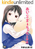 あいこのまーちゃん  2年生 (つれしょん出版)