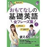 NHK CD BOOK おもてなしの基礎英語 全フレーズ集 (語学シリーズ NHK CD BOOK)
