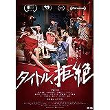 タイトル、拒絶【Blu-ray+DVDセット】