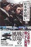 カラーでよみがえる日本軍の戦い (宝島社新書)