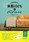 作業時間10分 米粉100%のパンとレシピ サクッと手作りグルテンフリー