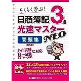 日商簿記3級 光速マスターNEO 問題集 〈第5版〉 (光速マスターシリーズ)
