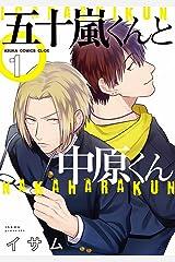 五十嵐くんと中原くん(1) (あすかコミックスCL-DX) Kindle版