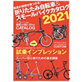 折りたたみ自転車&スモールバイクカタログ2021 (タツミムック)