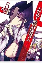 モンスター娘のお医者さん 5 (ダッシュエックス文庫DIGITAL) Kindle版