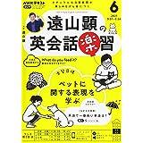 NHKラジオ遠山顕の英会話楽習 2021年 06 月号 [雑誌]