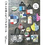 ハギレを楽しむ バッグ&ポーチ (レディブティックシリーズno.4726)