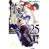 とある魔術の禁書目録 25巻 (デジタル版ガンガンコミックス)