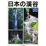 日本の渓谷〈'96〉