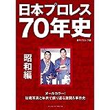 日本プロレス70年史 昭和編
