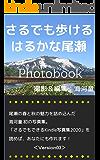 さるでも歩けるはるかな尾瀬 Photo book