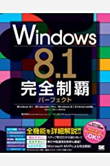 Windows 8.1 完全制覇パーフェクト Kindle版