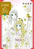 妖精国の騎士 Ballad ~金緑の谷に眠る竜~ 4 (4) (プリンセスコミックス)