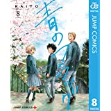 青のフラッグ 8 (ジャンプコミックスDIGITAL)