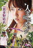 人妻観察委員会 [DVD]