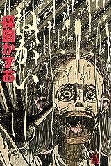ねがい (ビッグコミックススペシャル) Kindle版
